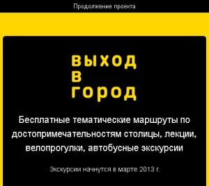 """информация с сайта """"Выход в город"""""""