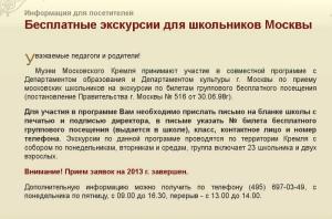информация с сайта Кремля. Октябрь 2013.