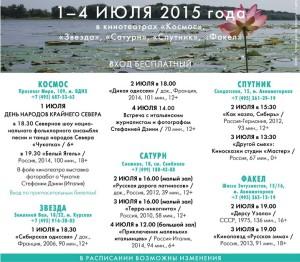 Фестиваль «Путешествие по России» в Москве