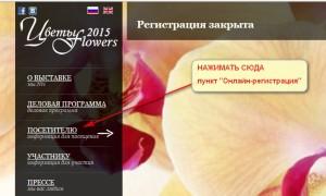Бесплатная регистрация Цветы- ВДНХ