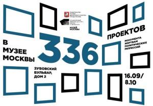 Выставка в Музее Москвы: бесплатно