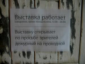 Объявление на двери