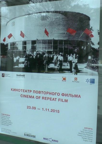 Выставка в Круговой кинопанораме. Видео