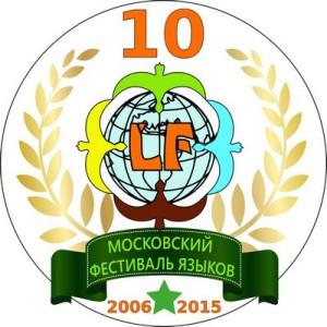 Эмблема Х МФЯ
