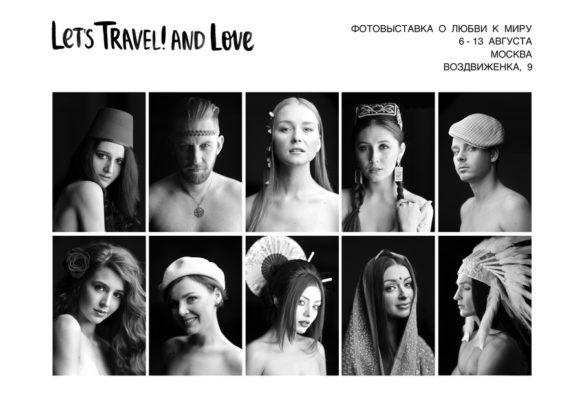 Фотовыставка «Let's Travel! and Love». Вход свободный