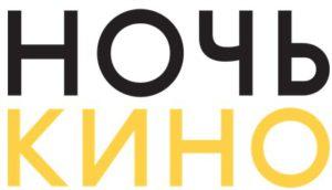 Ночь кино в Москве