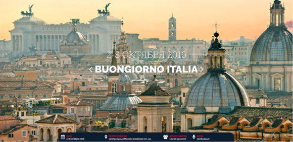 """Выставка """"Здравствуй, Италия!"""" - посещение бесплатно"""