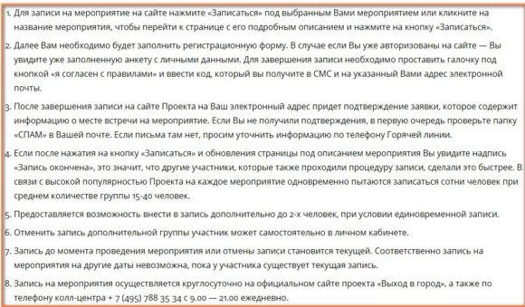 zapis-vyxod-v-gorod