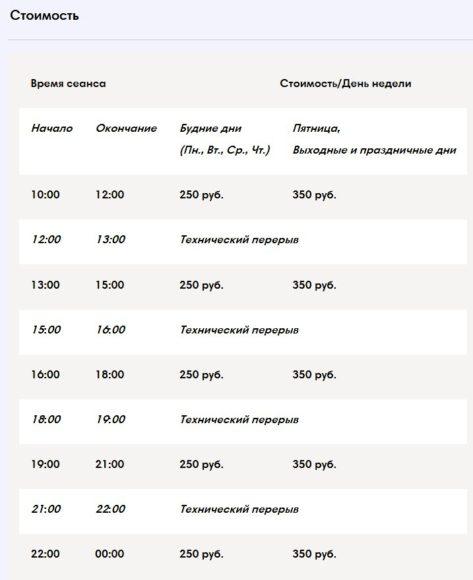 """Каток """"Лёд"""" в Сокольниках - льготы и бесплатное посещение"""
