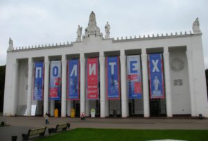 politexnicheskij-na-vdnx