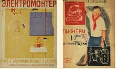 Детская книга 1920-30-х годов: выставка