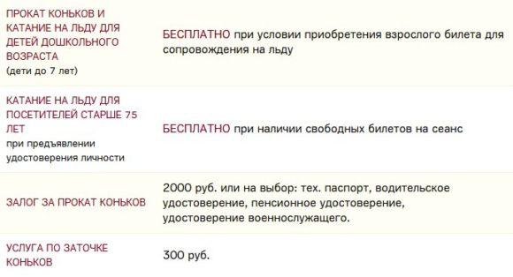 gum-katok-ceny-dekabr-1