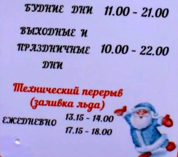 Бесплатная зимняя горка, каток и шоу на площади Революции