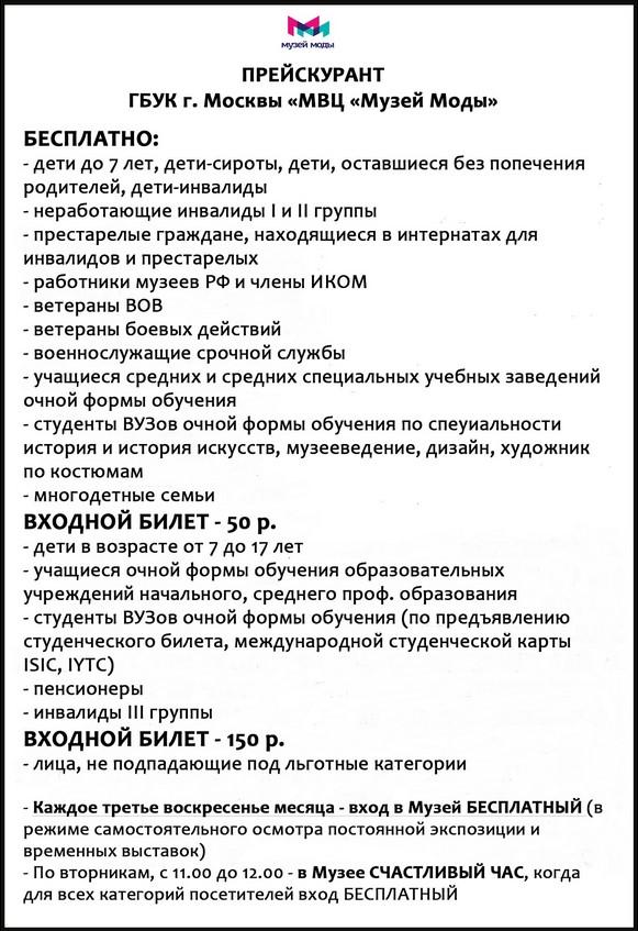 Цена билета в музеи в москвы невский на дыбенко афиша кино