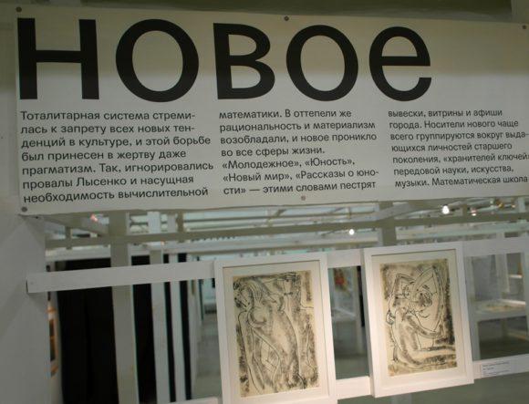 """""""Московская оттепель"""" в Музее Москвы"""