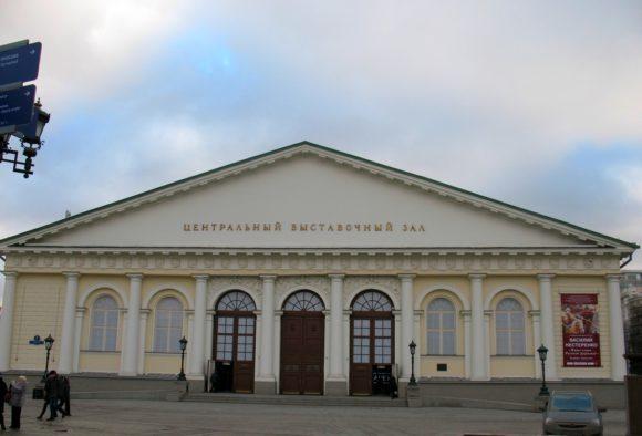 Московский культурный форум в Манеже