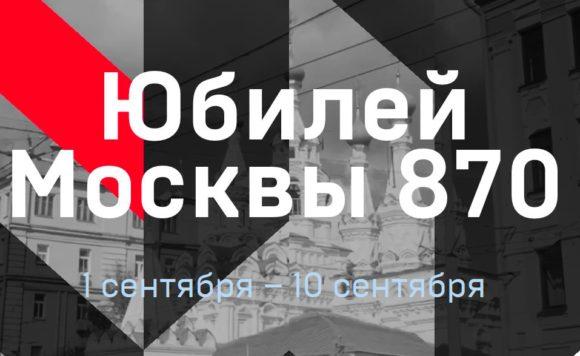 Бесплатные экскурсии к Дню Москвы