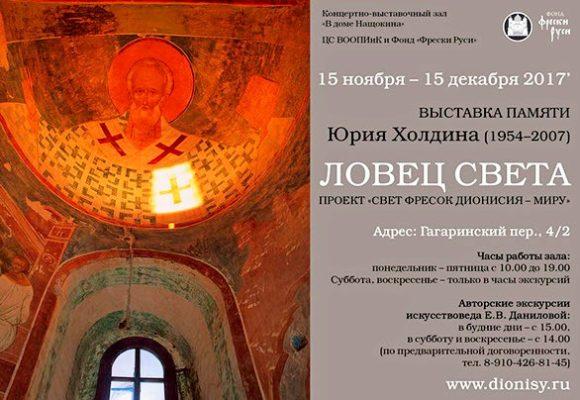 Фрески Дионисия - уникальная выставка и бесплатные экскурсии.