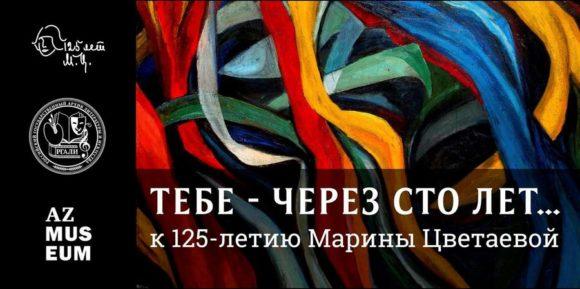 Выставка к юбилею Цветаевой. Посещение бесплатно.