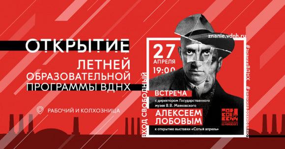 Встреча с директором Музея Маяковского