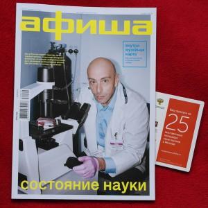 Музейная-карта-журнал-Афиша