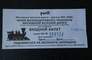 Билет в музей паровозов
