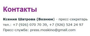 Телефоны МосКино