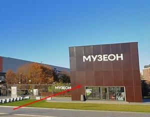 Музеон-Инфобокс