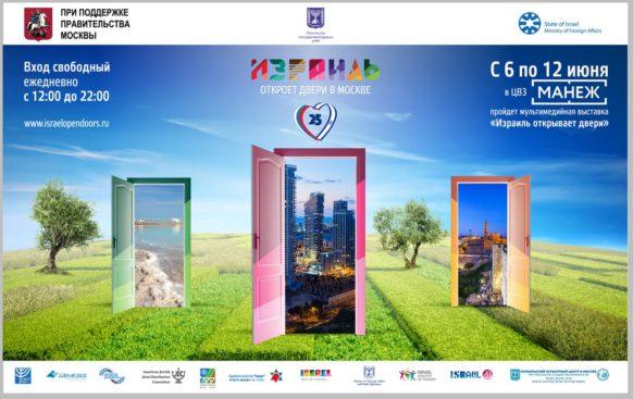 Израильская выставка