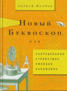Балдин Буквоскоп