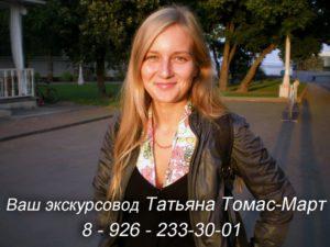 Экскурсовод Татьяна Томас-Март