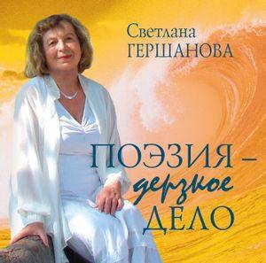 Гершанова