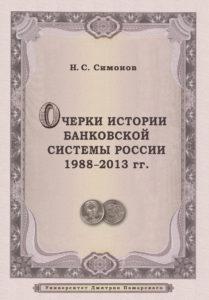 Симонов 25ф16