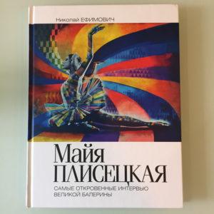 ефимович-плисецкая-обложка