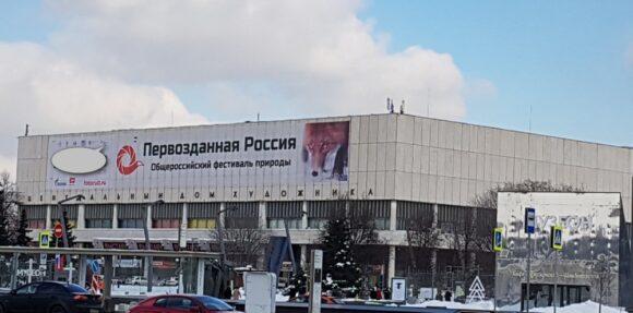 Фестиваль «Первозданная Россия - 2021». Даты и место проведения.