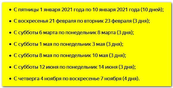 Выходные праздничные дни 2021   Москва-Музеи бесплатно-Выставки-Экскурсии. Парки Москвы. ВДНХ