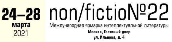 Книжные новинки на ярмарке non/fictio№