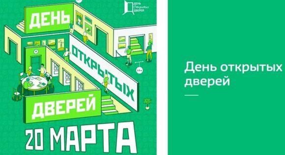 День открытых дверей в библиотеках Москвы 20 марта. Экскурсии, лекции, спектакли