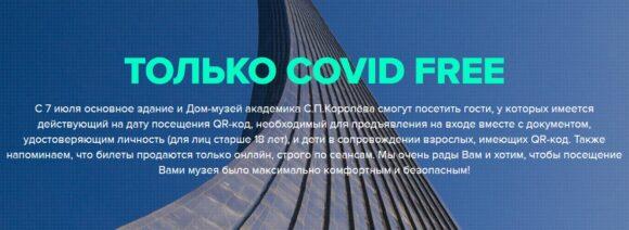 Музей космонавтики онлайн