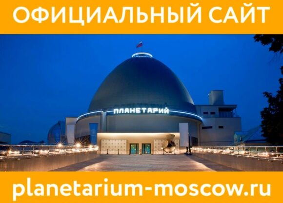 Как работает Московский планетарий в 2021 году